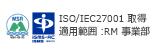 ISO/IEC27001取得適用範囲:RM事業所