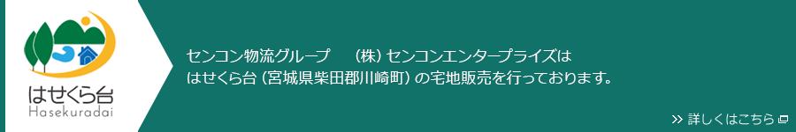 センコン物流グループ センコンインベストメント(株)ははせくら台(宮城県柴田郡川崎町)の宅地販売を始めました。