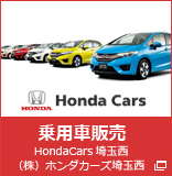 乗用車販売 HondaCars埼玉西(株)ホンダカーズ埼玉西