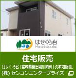 住宅販売 はせくら台「宮城県柴田郡川崎町」の宅地販売。センコンインベストメント(株)