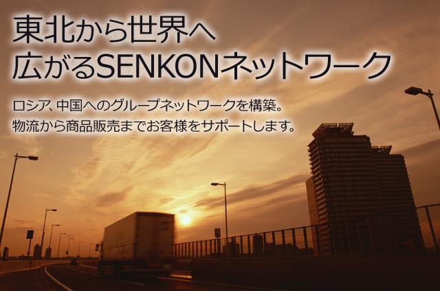 東北から世界へ広がるSENKONネットワーク ロシア、中国へのグループネットワークを構築。物流から商品販売までお客様をサポートします。
