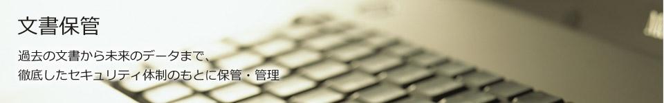 文書保管 過去の文書から未来のデータまで、徹底したセキュリティ体制のもとに保管・管理